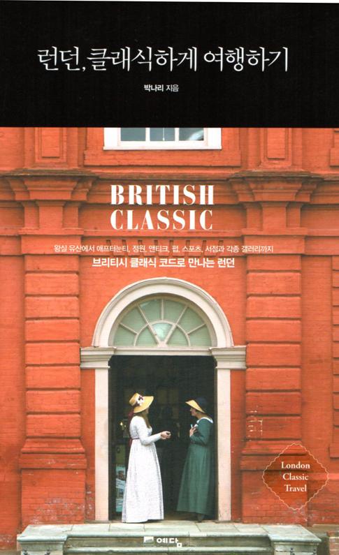 BritishClassicBookCover